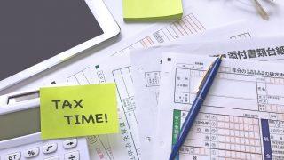 税金支払書