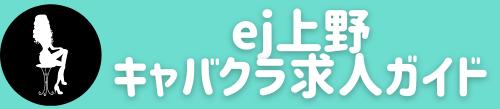 お仕事キャバクラ求人ガイドej上野